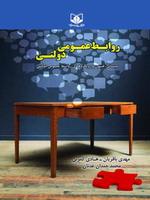 انتشارات کارگزار روابط عمومی