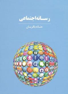 """کتاب """"رسانه اجتماعی"""" منتشر شد"""